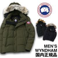 カナダグース ウィンダム CANADA GOOSE WYNDHAM 日本正規品 ダウン ジャケット メンズ 2017年 【クーポン対象外】