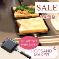 【ホットサンド サンドイッチ 朝食 食パン】