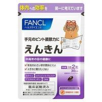 ファンケル えんきん 30日分 60粒 FANCL
