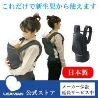 日本の気候・日本人ママの体型に合わせて日本で開発、日本で生産している日本製抱っこ紐です。 チャイルド...