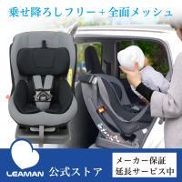 チャイルドシート 新生児-4歳頃 乗せおろし楽々回転不要 リーマン ネディアッププラス グレー 日本製 メッシュカバータイプ
