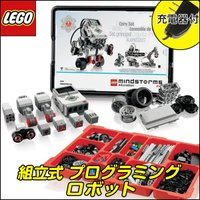 LEGO レゴブロック プログラミング EV3基本セット 充電器付 おもちゃ ロボット キット プログラム マインドストーム 誕生日 祝い 10歳 知育玩具