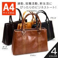 シンプルで高機能のバッグ! レザー調の落ち着いた雰囲気と上品な色合いで、お仕事にもオフタイムにも 合...