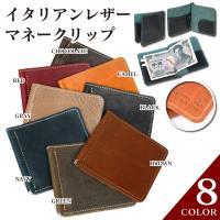 カードが2枚収納できる薄型でシンプルなマネークリップです。  ■素材:イタリアンレザー(革) ■サイ...
