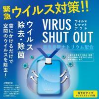 ウイルスシャットアウト エアーマスク virus shut out ウイルス除去 送料無料 空間除菌カード 即納 日本製 首掛けタイプ ネックストラップ付属