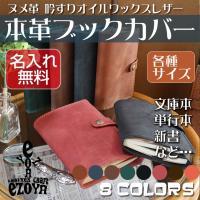 エイジングが楽しい本格派の吟すりオイルワックスレザーヌメ革を贅沢に使用したブックカバー(文庫本サイズ...