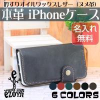 吟すりオイルワックスレザーのヌメ革 iPhone7 plus & iPhone6s plus...