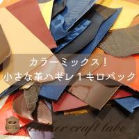 [商品]小さな革ハギレ1キロパック   [内容]セットに入っている革はすべて本革です。 牛革・豚革・...