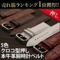 ◆全5色、ベルト幅は4種類をご用意◆  時計はベルトを変えるだけで新品のように生まれ変わります。  ...