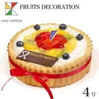 【送料無料】生クリームのショートケーキ ビスキュイ付き 4号12cm