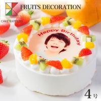 写真ケーキ フルーツ三種生クリーム 4号 フォトケーキ イラスト プリント バースデーケーキ