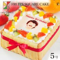 写真ケーキ スクエア型 フルーツ生クリーム 5号 お中元 ギフト フォトケーキ イラスト