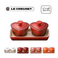 食器 洋食器 ラムカン セット ルクルーゼ ル・クルーゼ るくるーぜ LECREUSET 公式 プチ・ラムカン・ダムール・セット 送料無料