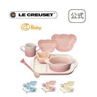 ベビー ギフト 食器 洋食器 皿 セット お食い初め ルクルーゼ ル・クルーゼ るくるーぜ LECREUSET 公式 ベビー・テーブルウェア・セット