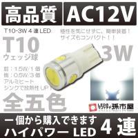 ■口金:T10(W2.1×9.5d) ※T13、T15、T16にも使用可能です。 ■LED合計:4連...