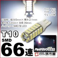 ■合計:66連 ■前面:ハイパワーSMD型LED 6連 ■側面:ハイパワーSMD型LED 15連×4...