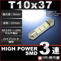 ■口金規格:T10×37(S8.5/8.5)■サイズ:最大径9mm×全長37mm■LED:3チップ ...