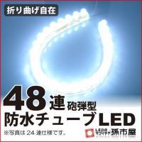 ■口金規格:直接配線タイプ ■合計:48連 ■砲弾型LED 48連(1cmにつき1個) ヘッドランプ...