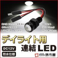 ■LED:デイライト型ハイパワーLED 1連 ■口金規格:直接配線タイプ ■定格:DC12V ■極性...