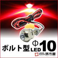 ■口金規格:直接配線タイプ ■砲弾型LED 1連 ■口金規格:直接配線タイプ ■サイズ:最大径20m...