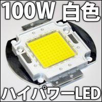 100W 白色 ハイパワーLED素子です。 自動車のヘッドライト製作、フォグランプ製作、自作照明、ダ...