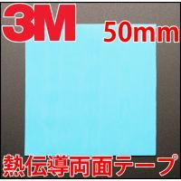 3M社製 50mm x 50mm サイズの熱伝導両面テープです。※1枚あたりの値段です。 LEDの放...