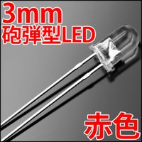3mm 砲弾型 LED 赤色 赤  レッド 高輝度 透明クリアレンズクリアトップタイプ 激安!! LED 発光ダイオード
