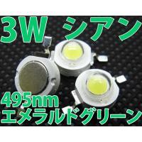 3W シアン色 ハイパワーLED素子 青緑 ペパーミント エメラルドグリーン LED 発光ダイオード