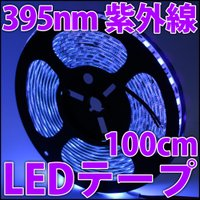 UV 紫外線 紫色 395nm LEDテープ ブラックライト 正面発光 1m単位で切り売り 高輝度 5050SMD 60個使用 100cm 1000mm LED 発光ダイオード