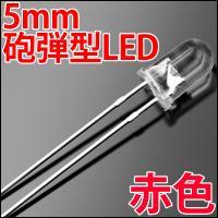 5mm 砲弾型 LED 赤色 赤  レッド 高輝度 透明クリアレンズクリアトップタイプ 激安!! LED 発光ダイオード