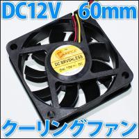 60mmサイズのDC12Vで動作するファンとなります。 もともとはPC、パソコン用のケースファンとし...