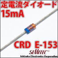 定電流ダイオード 石塚電子製 CRD E-153 15mA LEDを楽々点灯!