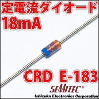 定電流ダイオード 石塚電子製 CRD E-183 18mA LEDを楽々点灯!