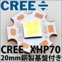 CREE社製 30W 12V XLamp XHP70 20mmスター型銅製ヒートシンク基板付 ハイパワーLED 白色 白 ホワイト white LED 発光ダイオード
