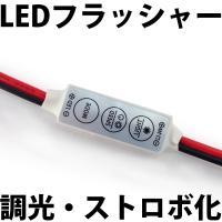 LED調光器 LEDフラッシャーコントローラー ストロボ化 インラインディマー (ディマー LED調光ユニット LED)