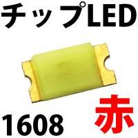 チップLED SMD 1608 赤色 赤 レッド インチ表記:0603 LED 発光ダイオード