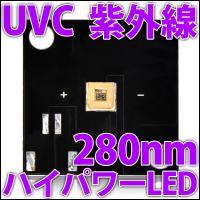 0.5W UVC 深紫外線 280nm ハイパワーLED素子です。 偽札や偽造鑑定や実験用などにご活...