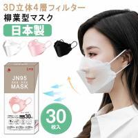 【国内初生産】JN95 柳葉型マスク 日本製 不織布 使い捨て 個別包装 高性能マスク 立体構造 4層 3D jn95 使い切りマスク 日本製 日本国内 国内生