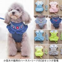 犬服 ハーネス&リード 2点セット ドッグウエア 小型犬 ペット服 中型犬 犬用 猫服 ベス...