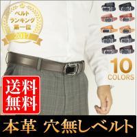 c93d41ca2f8725 売り尽くしセール ベルト メンズ 穴なし ビジネス 本革 おしゃれ ブランド カジュアル バックル 革