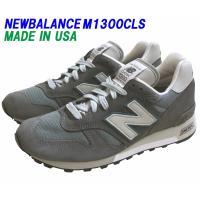 ■商品説明■ NEW BALANCE「ニューバランス」M1300CL グレー スチールブルー ホワイ...