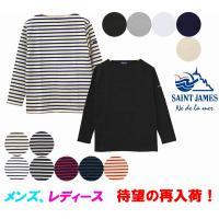 SAINT JAMES「セントジェームス」メンズ、レディース!OUESSANT「ウェッソン」GUILDO「ギルド」バスクシャツ長袖フランス正規商品