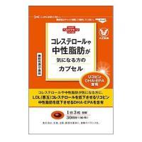 中性脂肪やコレステロールが気になる方のタブレット(粒タイプ)1袋60粒 機能性表示食品 大正製薬
