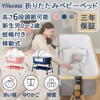 Yilucess ベビーベッド ゆりかご 蚊帳付き 折りたたみ 添い寝 0~2歳 赤ちゃん 通気性良い 多機能 移動式 コンパクト 高さ調節 持ち運び 出産祝い 三年保証