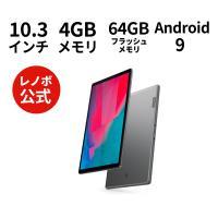 【WiFiモデル】Lenovo Tab M10 FHD Plus(Android)【レノボ直販タブレット】 ZA5T0292JP