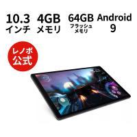 【LTEモデル】Lenovo Tab M10 FHD Plus(Android)【レノボ直販タブレット】 ZA5V0229JP