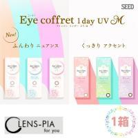 カラコン カラーコンタクトレンズ ワンデー 度あり 度なし 使い捨て コンタクト シード アイコフレ ワンデー UV ディファイン SEED Eye coffret 1day UV 1箱