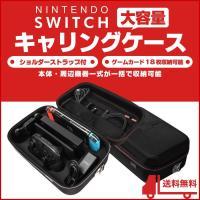 【対応機種】 任天堂スイッチ専用の高品質保護ケースです。 プロコントローラーも収納できる新タイプのハ...