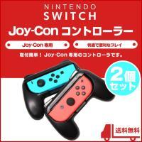 【対応機種】 任天堂スイッチ/joy con専用の取付簡単な高品質コントローラです。※嬉しい2つセッ...