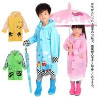 レインコート キッズ 男の子/女の子 ジュニア キッズ 雨着 ポンチョ ロング丈 防水 子供用 レインコート 雨具